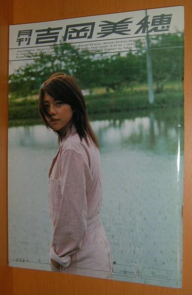 吉岡美穂の画像 p1_18