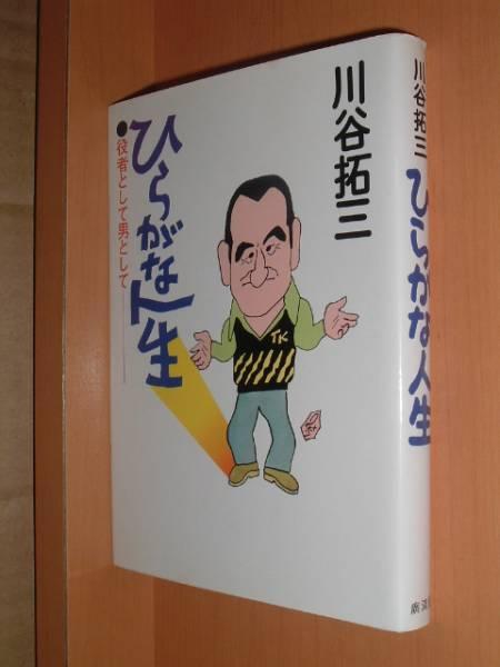 川谷拓三の画像 p1_34