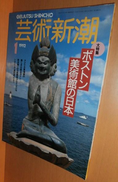 芸術新潮 1992年1月号 ボストン美術館の日本