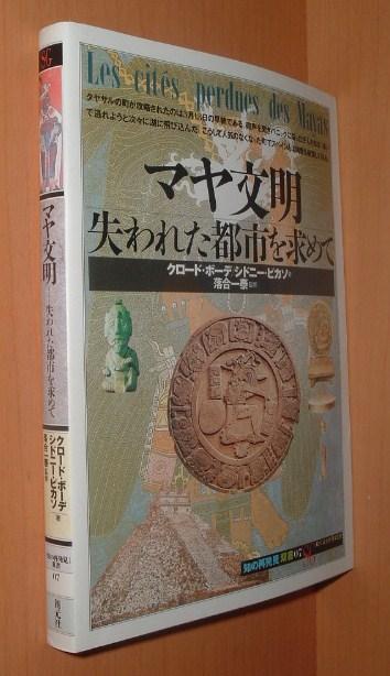 クロード・ボーデ/シドニー・ピカソ著 マヤ文明 失われた都市を求めて 知の再発見双書